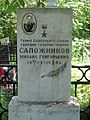 Сапожников Михаил Григорьевич памятник на могиле.jpg