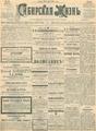 Сибирская жизнь. 1903. №106.pdf