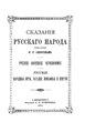 Сказания Русского народа Русское народное чернокнижие 1885.pdf