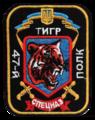 Спецпідрозділ «Тигр».png