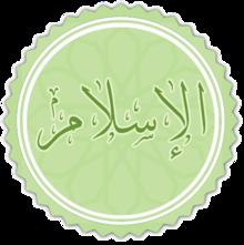 الإسلام.png