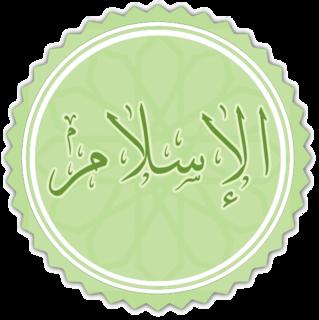 الصوم في الإسلام Wikiwand