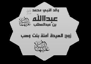 Abdullah ibn Abd al-Muttalib father of Islamic prophet Muhammad