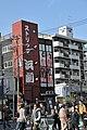 ストリップ 浜劇 2010 (5229161378).jpg