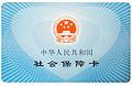 中华人民共和国社会保障卡.jpg