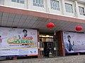 中国电信公司营业厅 余华峰 - panoramio.jpg