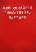 中國共產黨中央委員會主席毛澤東同志支持美國黑人抗暴鬥爭的聲明 20131231.jpg