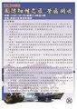 中華民國海軍105年國防知性之旅─營區開放 公告事項與接駁資訊.pdf