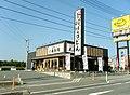 丸亀製麺 - panoramio (2).jpg