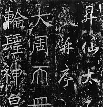 Chinese characters of Empress Wu - Parts of a stele containing the Zetian characters, written by Empress Wu herself