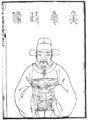 吳巖 (Wu Yan).png
