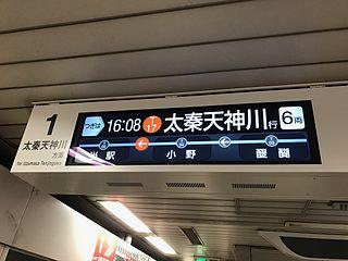 Nagitsuji Station Metro station in Kyoto, Japan