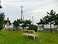 永照稲荷大明神の隣の公園 - panoramio.jpg