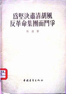 胡风 书籍批判.jpg