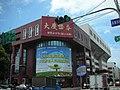 苗栗街景 Miaoli City - panoramio.jpg