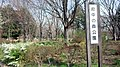 JR武蔵野線北府中駅から陸軍燃料廠までの専用線跡をお散歩しました。 現在、陸軍燃料廠の跡は府中の森公園に - panoramio.jpg