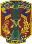 159 РБр.png