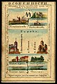 1856. Card from set of geographical cards of the Russian Empire 049.jpg