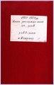 1901-1903 годы. Браки. Фонд 67, опись 3, дело 650.pdf