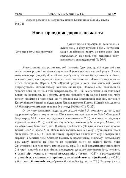 File:1934 8-9У.pdf