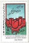 """1985 """"17 Shahrivar"""" stamp of Iran.jpg"""