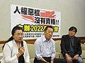 2015-07-31 田秋堇 顧立雄 楊憲宏 反對北京申辦2022冬奧會.jpg
