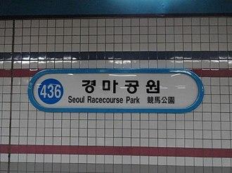 Seoul Racecourse Park station - Image: 436 Seoul Racecourse Park Sign