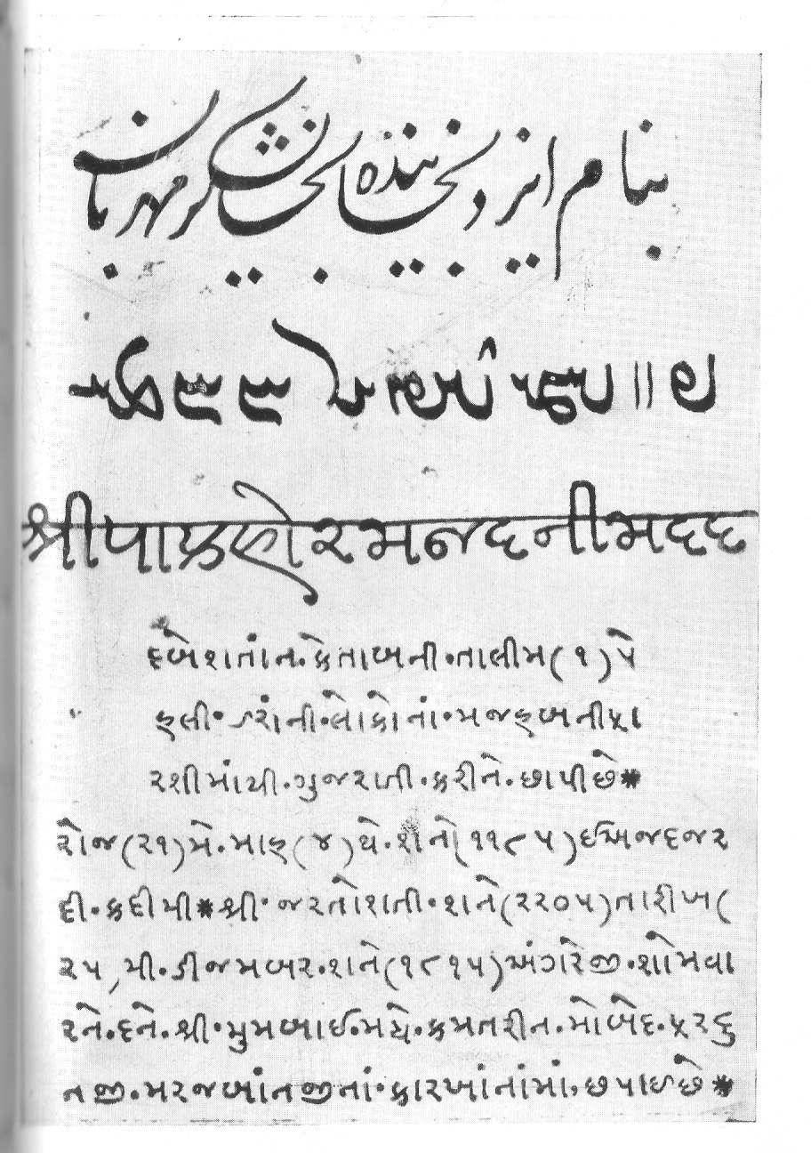 A Page from the Gujarati translation of 'Dabistān-i Mazāhibm' prepared and printed by Fardunji Marzban (1815)
