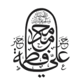 A ligature of Ali and Fatimah names.png