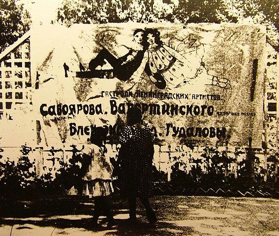 Афиша концерта «Савоярова и Валертинского», Кисловодск, август 1926