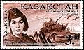 Aliya Moldagulova stamp.jpg