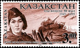 Aliya Moldagulova - Image: Aliya Moldagulova stamp