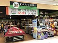 Apita-Okazaki-Kita-2.jpg