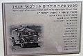 Armored Car Memorial, Yad Mordechai IMG 6852.JPG
