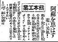 Asahi19370812.jpg