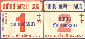 Thai lunar calendar - August 1 and 2, 2004. Sunday, a holiday, on the left, and Monday, observed as the compensatory day, on the right
