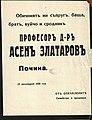 BASA-865K-1-19-3-Asen Zlatarov Obuituary.JPG