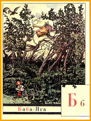 "Alexandre Benois - Baba Yaga, from the ""Alphabet in Pictures"", 1904"