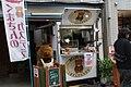 Bear's House Castella food stand, Akihabara (くまさんのカステラ, 外神田3-8-1) (2009-04-08 15.28.49 by Steve Nagata).jpg