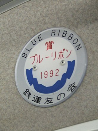 Odakyu 20000 series RSE - 1992 Blue Ribbon Award plaque inside a 20000 series train