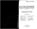 Bolshevik 1928 No20.pdf
