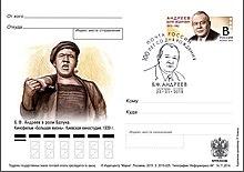 Boris Andreyev Postal-karto Rusio 2015.jpg