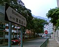 Broadcast Drive sign with ATV building in the background 20060725.jpg