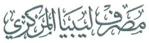 Central Bank of Libya - Image: CBL logo