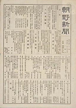 Chōya Journal 1879