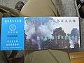 China IMG 3645 (29705580046).jpg