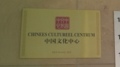 Chinees Cultureel Centrum sign, The Hague (2018).png
