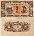 Chinese WWII 1945 100 Yuan Note.jpg