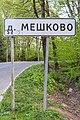 City limit sign in Meshkovo.jpg
