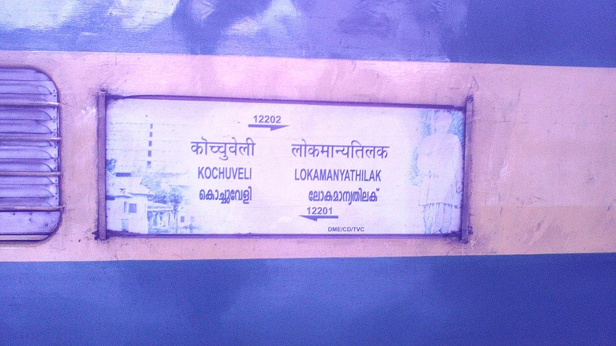 Kochuveli Lokmanya Tilak Terminus Garib Rath Express ...